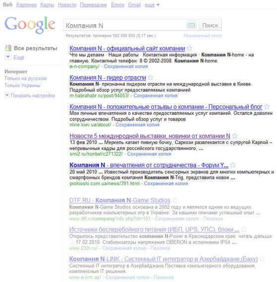 Страница результатов поиска после исключения негативных отзывов