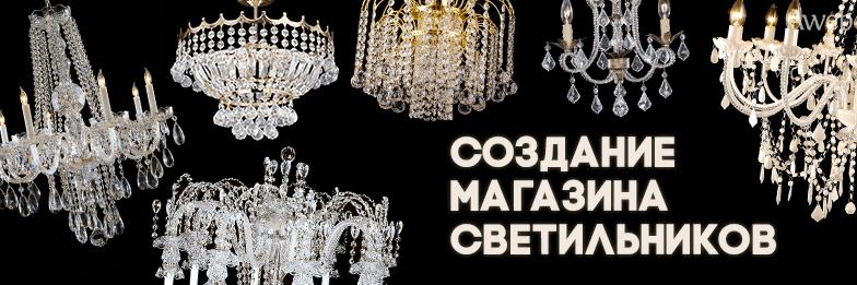 Кейс: Создание магазина светильников