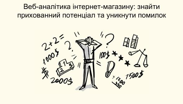 Веб-аналитика