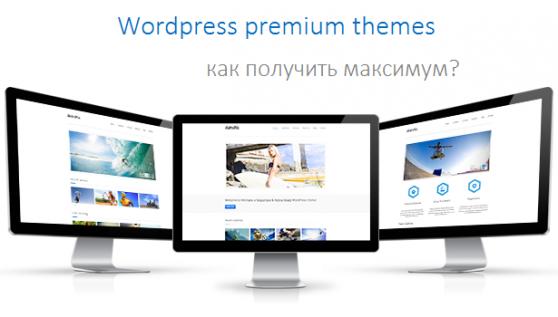 На что следует обратить внимание при выборе премиум-темы для Wordpress CSM