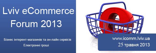 Анонс: Lviv eCommerce Forum 2013 (+ скидка для наших читателей)