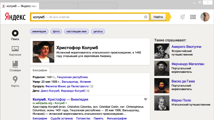 Что такое Google Penguin 2.0 и Яндекс.Острова и что с ними делать