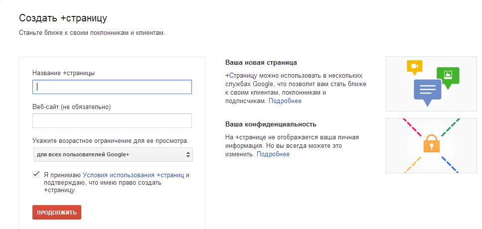 Как создать на сайте новую страницу