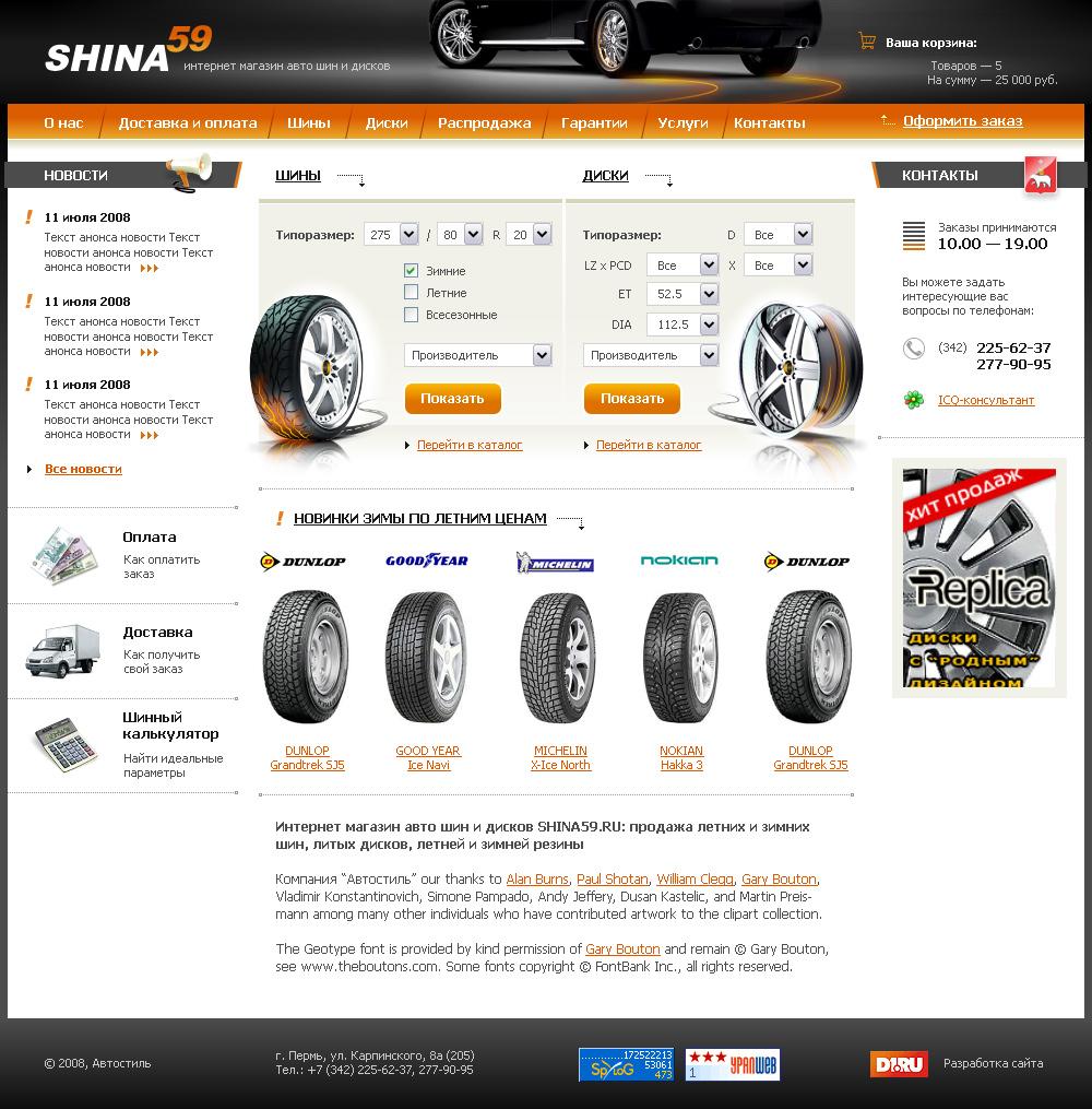 Цена дизайн интернет магазина