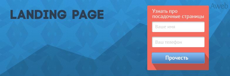 Как оптимизировать посадочную страницу?