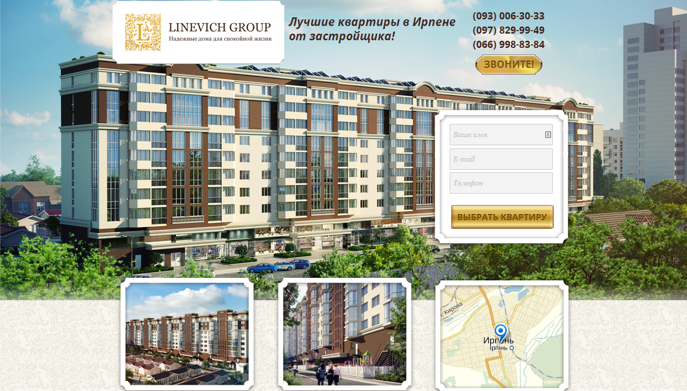 Целевая страница Linevich Group