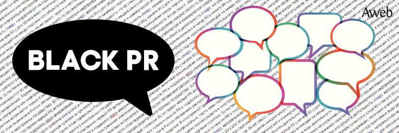 Черный PR. Противодействие и борьба с черным пиаром в интернете