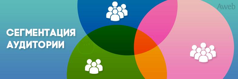 Веб-аналитика: Сегментация аудитории