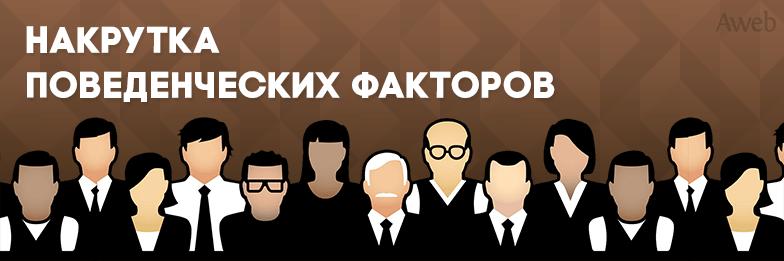 Накрутка поведенческих факторов в Яндексе