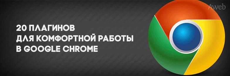 Прокачай Google Chrome: 20 плагинов для интернет-маркетолога