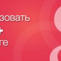 Как использовать Google+ в маркетинге