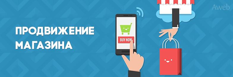 Алгоритм SEO-продвижения интернет-магазинов: советы и кейсы