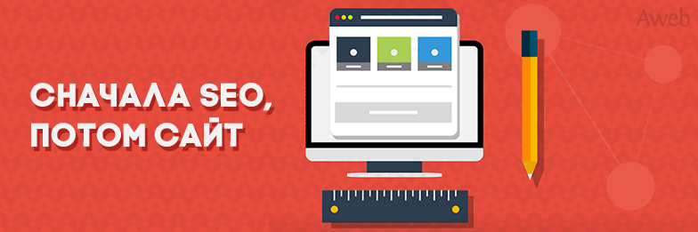 Как создать продающий сайт, или почему SEO важнее дизайна