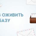 15 способов оживить email-базу