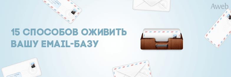 Оптимизируем email-маркетинг: как оживить базу подписчиков?