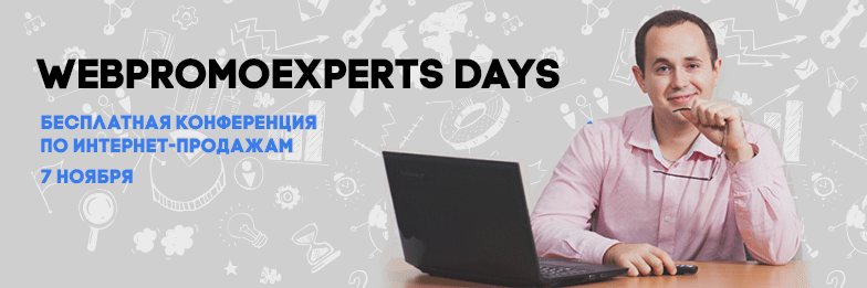 Не пропустите: онлайн-конференция WebPromoExperts Days