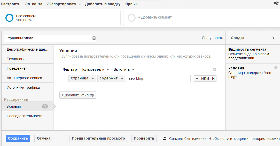 Сегментация трафика в Google Analytics
