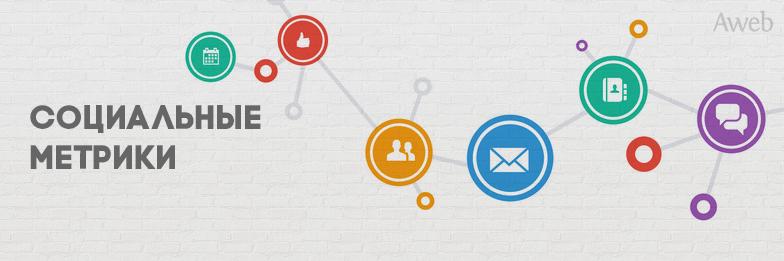 Социальные метрики: как оценить вашу SMM-активности