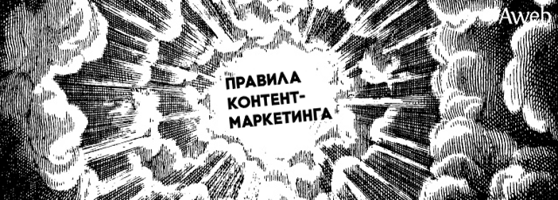 Правила контент-маркетинга. Рассылка Авеб