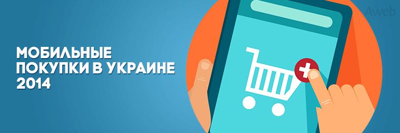 Интернет-шопинг в Украине 2014