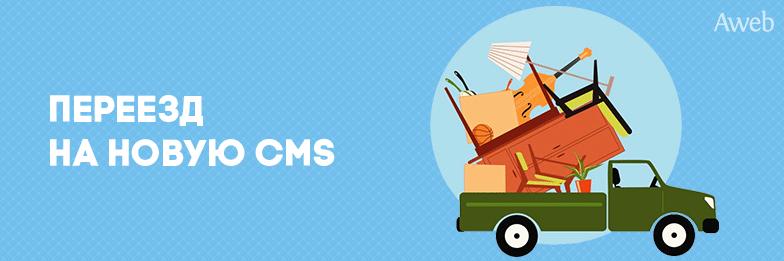 Как выполнить переезд сайта на новую CMS без потери трафика?