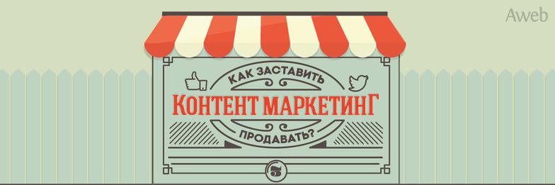 Почему контент-маркетинг не продает и как поднять продажи с его помощью?