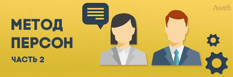 Метод персон, часть вторая. Сервис-дизайн как новый уровень взаимодействия с клиентом