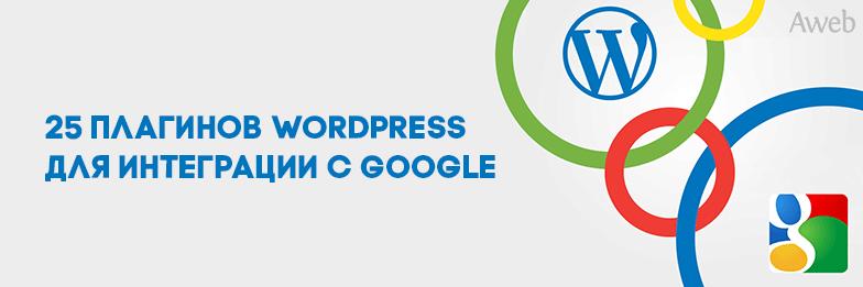 25 плагинов на WordPress для сервисов Google
