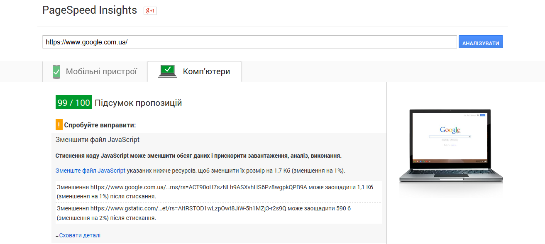 Пример отчета Google PageSpeed Insights