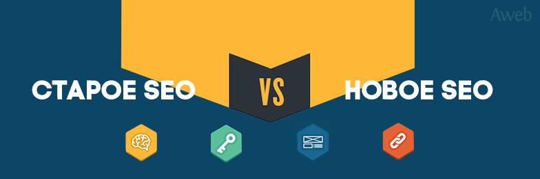 Старое SEO vs. новое. Как изменился подход к продвижению?