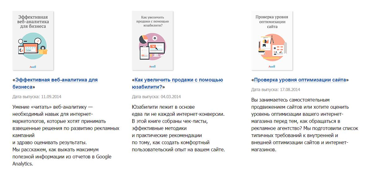 Книги и публикации Авеб