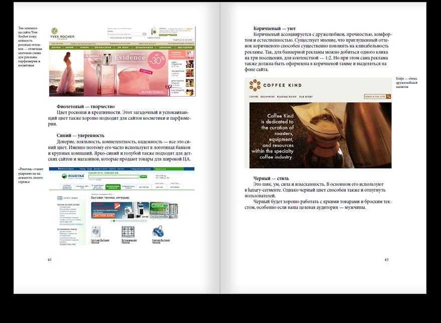 Пример нашей белой книги по повышению юзабилити коммерческих сайтов