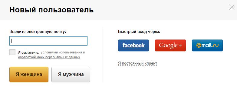 Лебутик: авторизация при помощи социальных сетей