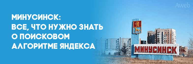 Минусинск-все,-что-нужно-знать-о-поисковом-алгоритме-Яндекса