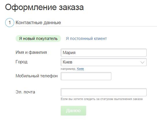 Розетка: регистрация