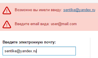 Лебутик: проверка электронного адреса