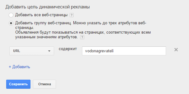 Цель, настраивается по URL