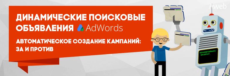 Динамические поисковые объявления в Google Adwords