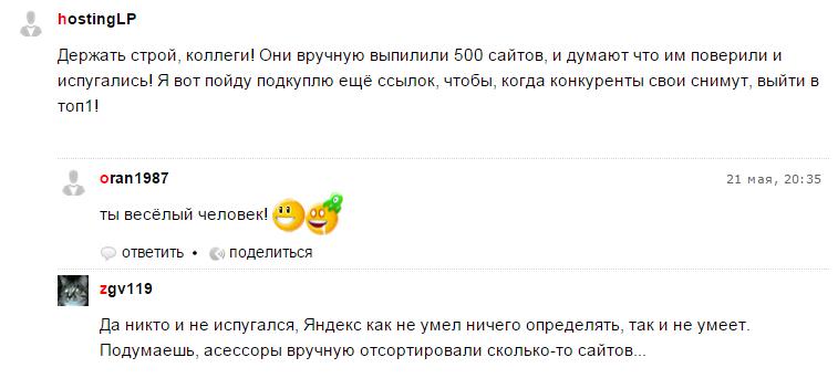 Мнения SEO специалистов