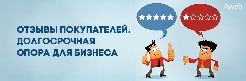 Как собирать отзывы клиентов и получать от них пользу