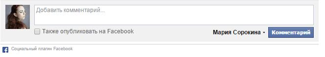 Плагин комментариев Фейсбук