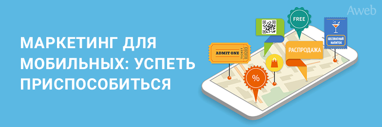Инструменты мобильного маркетинга на примерах. Виды и технологии мобильной рекламы