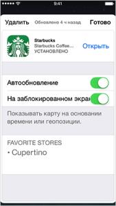 Wallet iPhone настройки