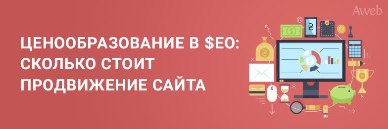 Ценообразование в SEO сколько стоит продвижение сайта