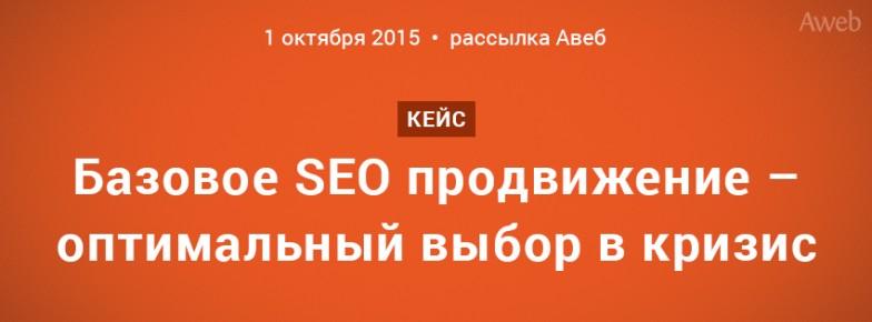 Базовое SEO продвижение сайта