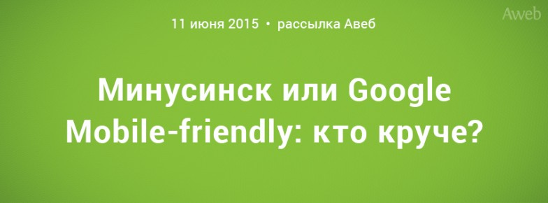 Минусинск или Google Mobile-friendly: кто круче?