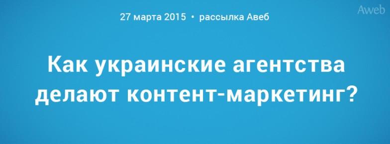 Как украинские агентства делают контент-маркетинг?