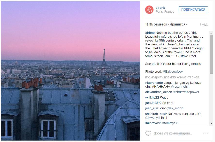 Airbnb пример поста