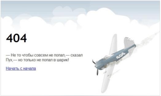 Забавная страница 404