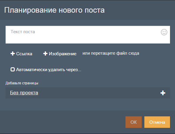 сервис пост в инстаграм